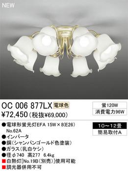 oc006877lx.jpg